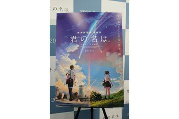 新海誠監督「君の名は。」製作発表 2016年8月東宝系全国公開