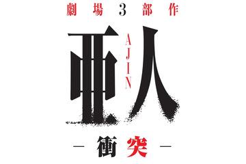 「亜人 -衝突-」予告編公開 2016年5月公開 映像もストーリーも目が離せない