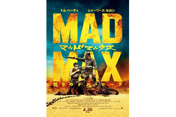 V8!V8!2015年の話題映画を振り返る:  「マッドマックス 怒りのデス・ロード」 画像