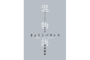(C)西尾維新/講談社・アニプレックス・シャフト