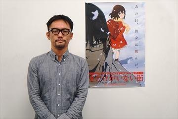 ノイタミナ「僕だけがいない街」伊藤智彦監督インタビュー アニメにとどまらない作品づくりを目指した