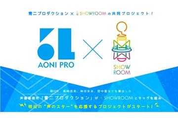 SHOWROOM×青二プロ、新人声優オーディション開催 共同プロジェクト始動