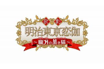 (c)魂依保存委員会 (c)歌劇「明治東亰恋伽」製作委員会