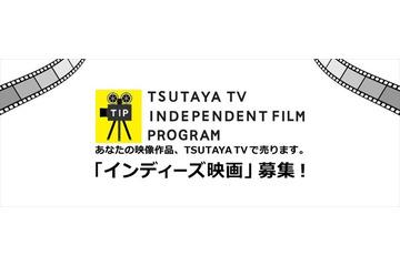 TSUTAYA TVが自主制作映画の配信サポート 販売金額に応じてロイヤリティも発生