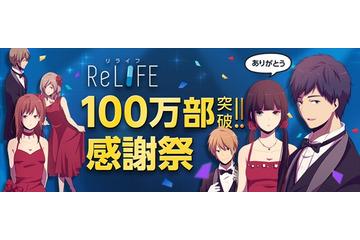 アニメ「ReLIFE」主演に小野賢章と茅野愛衣 ニコ生番組を2月22日に配信