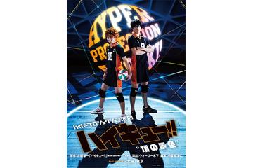 舞台「ハイキュー!!」再演のビジュアル公開 東京と大阪で4月から上演