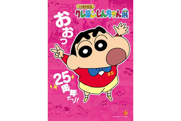 「クレヨンしんちゃん展」3月24日より東武百貨店で開催 貴重な原画も公開