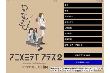 アニメ作画の基本が学ぶアプリ「アニメミライ プラス2『わすれなぐも』lite版」 無料提供開始 画像