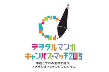 学校とマンガ出版を結ぶ デジタルマンガ キャンパス・マッチ2015受賞作発表