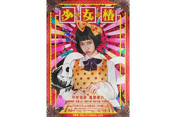 『少女椿』(C)2016『少女椿』フィルム・パートナーズ