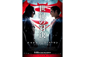「バットマンVSスーパーマン」新たなポスター公開「世紀の対決」に二人が睨み合う