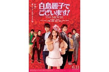 (C)鈴木由美子/講談社(C)2016「白鳥麗子でございます!」製作委員会