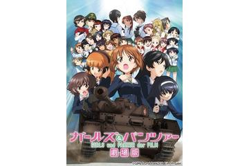 「ガルパン劇場版」興収12億円突破 公開から3ヵ月わずか一週間で1億円上乗せ
