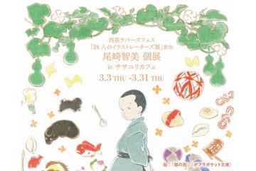 「尾崎智美 個展 in ササユリカフェ」
