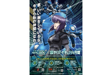 (C) 士郎正宗・Production I.G/講談社・攻殻機動隊製作委員会