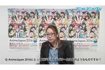 AnimeJapan 2016でのビジネス施策を訊く 黒田千智氏インタビュー