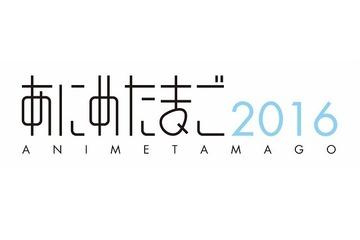 「あにめたまご2016」追加上映会 応募多数で新たに2スクリーン