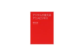 『デジタルが変えるアニメビジネス』 増田弘道:著 発売日:2016年2月24日