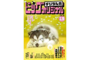 「ビックコミックオリジナル」もデジタル版配信 発売日の翌日から販売開始