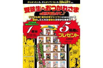 受験生限定!「週刊少年ジャンプ」過去1年分をデジタル版バックナンバーで5名にプレゼント