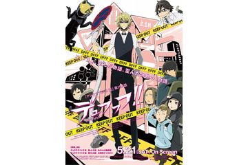 「デュラララ!!×2」OVA第3弾、5月21日より劇場上映 静雄の偽物が登場!?