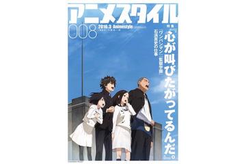 「アニメスタイル008」