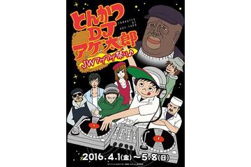 「とんかつDJアゲ太郎 JWアゲアゲ祭り♪ 」池袋で開催 J-WORLD TOKYOで4月1日より