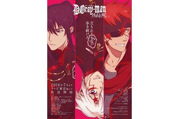 『D.Gray-man HALLOW』(C)星野桂/集英社・D.Gray-man製作委員会