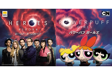 『パワーパフ ガールズ』TM & (C) 2016 Cartoon Network. A TimeWarner Company.『HEROES REBORN/ヒーローズ・リボーン』(C) 2015 Universal Television LLC. ALL RIGHTS RESERVED.