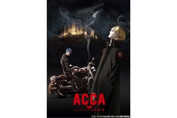 ACCA13区監察課の画像 p1_6