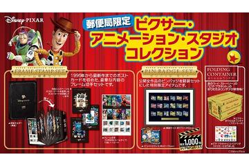 「ピクサー・アニメーション・スタジオ コレクション」郵便局限定で発売開始