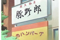 (c)ルーツ / Piyo / アース・スター エンターテイメント / 亀井戸高校テニス部