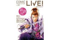 © 市村政晃/なかむらほうがく/香月昌(不知火プロ)/COMIC LIVE!プロジェクト