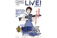 © 石山亮/野間ろっく/大野広幸/COMIC LIVE!プロジェクト