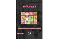 「やんやんマチコ」スマートフォン向けアプリ