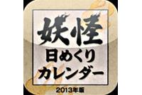 「妖怪日めくりカレンダー 2013年版」