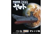 「宇宙戦艦ヤマト2199」缶入りパン オレンジ味
