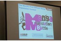 「Manga Translation Battle 2012」