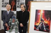 左)兵庫県立美術館 館長 蓑豊さん、右)大河原邦男さん