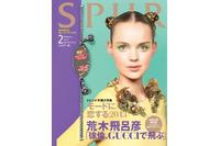 「SPUR」2013年2月号 (C)「SPUR」2013年2月号/集英社