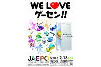 ジャパン アミューズメント エキスポ2013