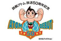 「鉄腕アトム」放映開始50周年