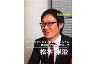 トヨタモデリスタインターナショナル 商品部 デザイングループ 松本雅治氏