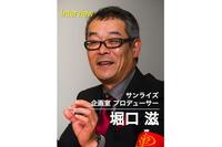 サンライズ 企画室 プロデューサー 堀口滋氏
