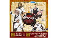 「Fate/Apocrypha」「Fate/Grand Order」カフェ開催! 限定描き下ろしグッズも 画像