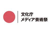第16回文化庁メディア芸術祭