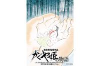 『かぐや姫の物語』(C) 2013 畑事務所・GNDHDDTK