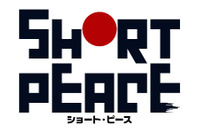 © SHORT PEACE COMMITTEE© KATSUHIRO OTOMO/MASH・ROOM/SHORT PEACE COMMITTEE