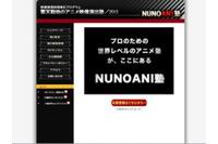 「NUNOANI塾」