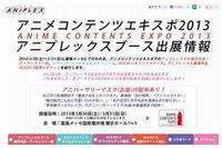 アニプレックス:アニメコンテンツエキスポ2013